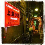 上海小吃_上海料理・上海蟹_2442132