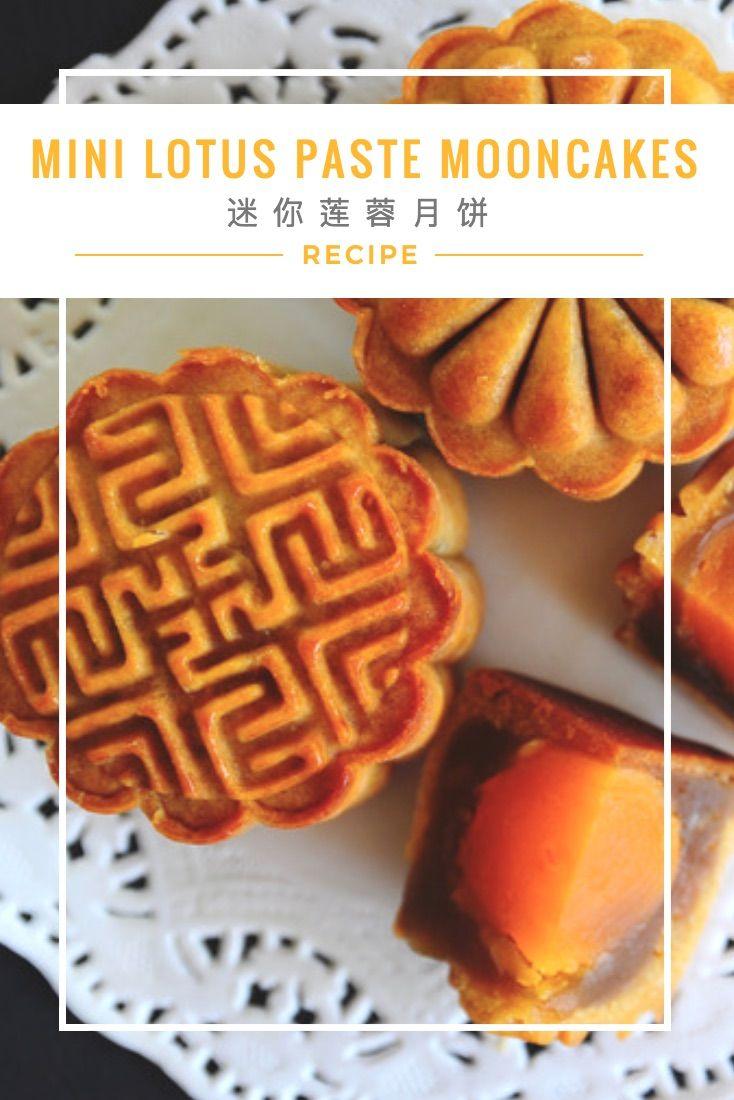 Mini Lotus Paste Mooncakes Recipe 迷你莲蓉月饼   Huang Kitchen