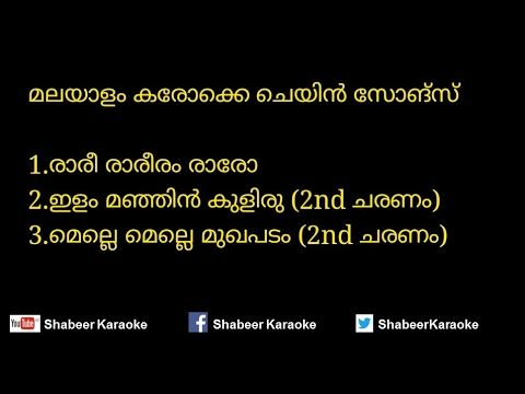 {Blogl Malayalam Remix chain karaoke song with lyrics (3 Malayalam songs)