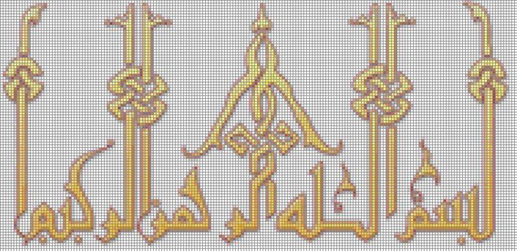 Em nome de Deus, o Clemente, o Misericordioso. Arte islâmica - Caligrafia árabe - Ponto Cruz - Cross Stitch
