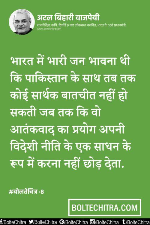 Atal Bihari Vajpayee Quotes in Hindi      Part 8