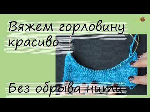 Как связать горловину укороченными рядами. Обсуждение на LiveInternet - Российский Сервис Онлайн-Дневников