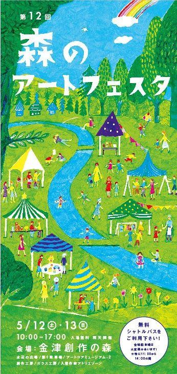 森のアートフェスタ2012