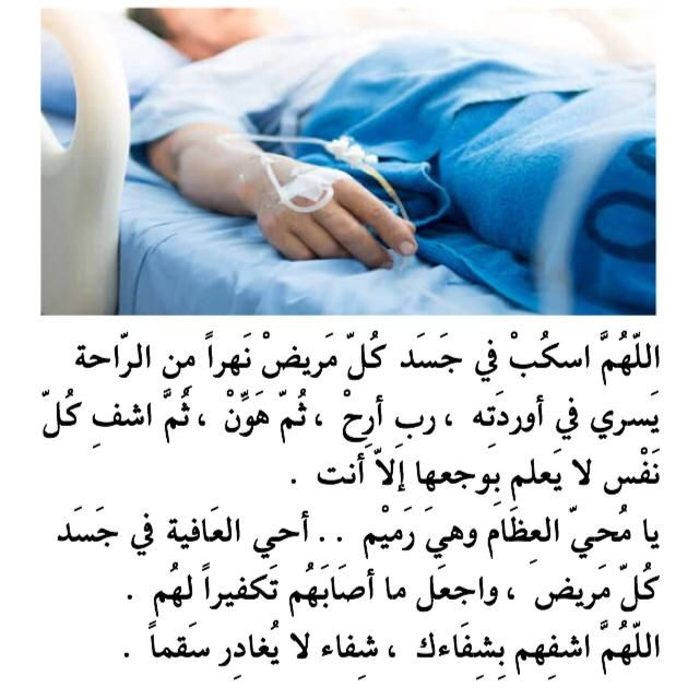 Pin By Saidani On Dou3a Malade Islamic Quotes Arabic Quotes Quotes