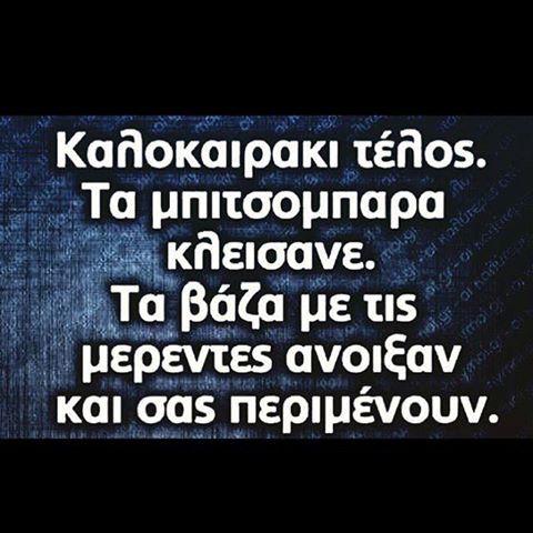 #σαμερ #summer #διακοπες #greekquotes #greek_post #ελληνικα #στιχακια #γκρικ #γρεεκ #edita