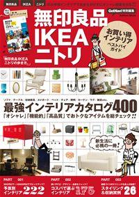"""無印良品IKEAニトリお買い得インテリアベストバイガイド 格安インテリア「無印良品」「IKEA」「ニトリ」のベストバイを決定! 価格帯別/アイテム別に""""買い""""の一品を徹底紹介する。さらに、会員カードや各種サービスも総点検。 ※この商品はタブレットなど大きいディスプレイを備えた端末で読むことに適しています。また、文字列のハイライトや検索、辞書の参照、引用などの機能が使用できません。"""