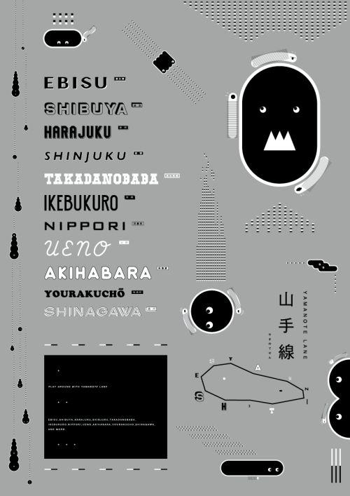 Japanese Poster: Yamanote Line Player. Shinpei Hasegawa. 2014
