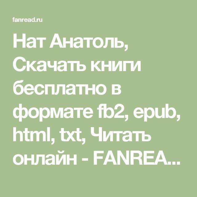 Нат Анатоль, Cкачать книги бесплатно в формате fb2, epub, html, txt, Читать онлайн - FANREAD.RU