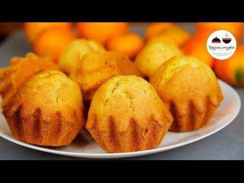 МАНДАРИНОВЫЕ КЕКСЫ Добавьте в новогоднее меню! Cupcakes With Mandarins - YouTube