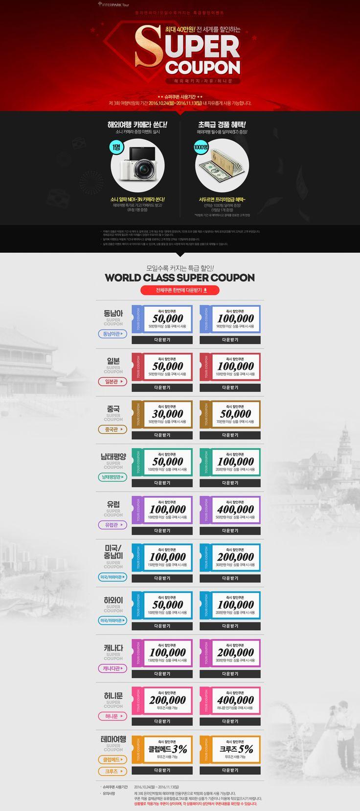 #2016년11월2주차 #인터파크투어 #슈퍼쿠폰 www.interpark_com