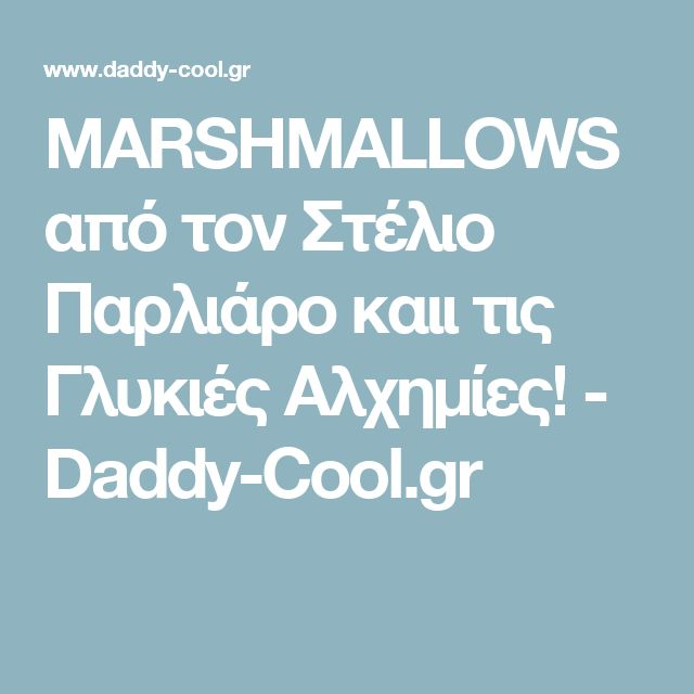 MARSHMALLOWS από τον Στέλιο Παρλιάρο καιι τις Γλυκιές Αλχημίες! - Daddy-Cool.gr