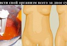 Невероятная диета! Детокс-напитки, которые за 48 часов выведут из организма токсины и уберут лишний вес.  Очисти свой организм всего за двое суток!