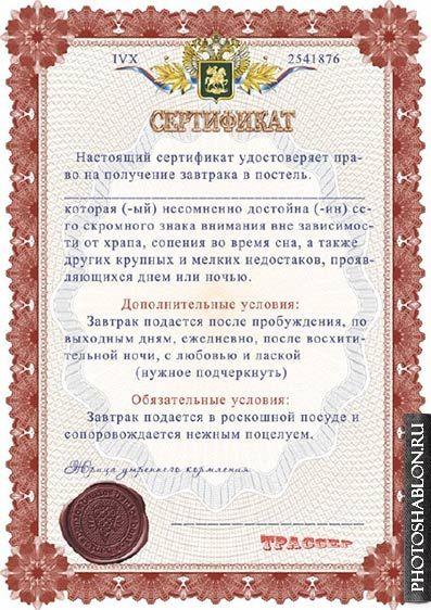 свадебные сертификаты для гостей шаблон скачать бесплатно - фото 8