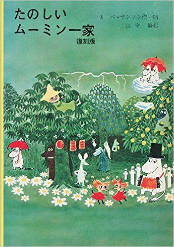 たのしいムーミン一家 復刻版 | トーベ・ヤンソン, 山室 静 | 本 | Amazon.co.jp