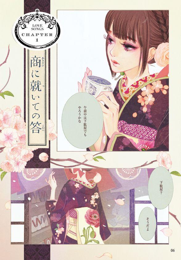 """Love Songs: Chapter 1"" by manga artist Hiromi Matsuo."