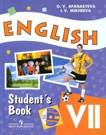 Учебник Английский язык 7 класс Афанасьева 2012