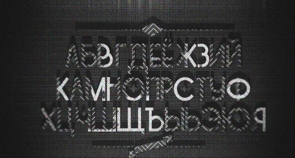 15 дизайнерских кириллических шрифтов