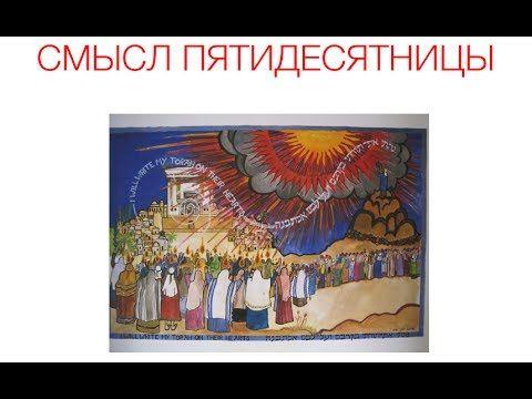 Смысл Пятидесятницы