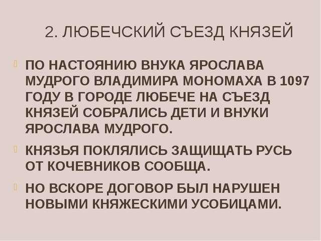 Русский язык 2 класс скачать л.я желтовская о.б.калинина планета знаний