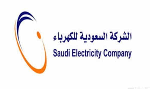 بالصور طريقة الاستعلام عن فاتورة الكهرباء الخاصة بك بعد الزيادة في أسعار الكهرباء عقب الزيادة التي أعلنت عنها شركة الكهرباء Arab News Tech Company Logos News