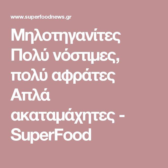Μηλοτηγανίτες Πολύ νόστιμες, πολύ αφράτες Απλά ακαταμάχητες - SuperFood
