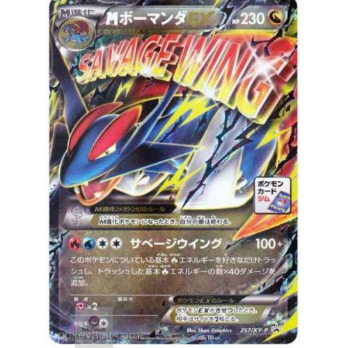 Pokemon 2016 Pokemon Card Gym Mega Salamence Battle Mega Salamence EX Holofoil… …