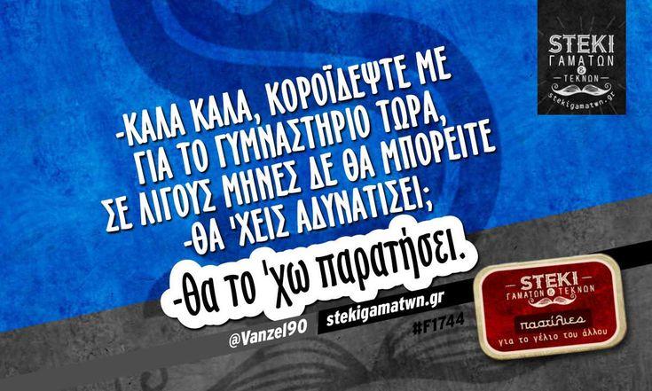 -καλά καλά, κοροϊδέψτε με για το γυμναστήριο τώρα @Vanzel90 - http://stekigamatwn.gr/f1744/
