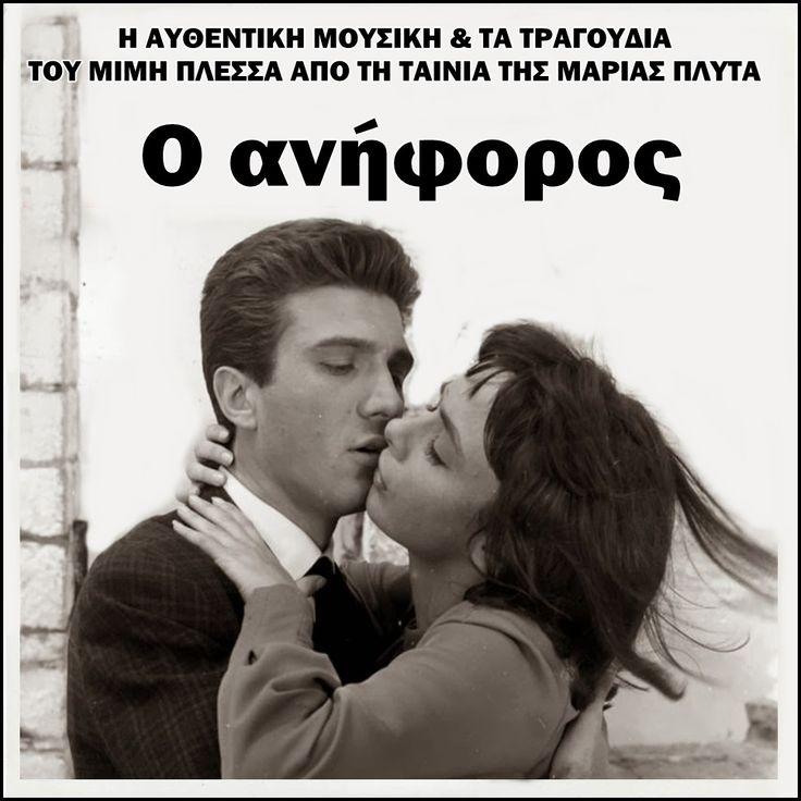 «Ο Ανήφορος» (1964) του Μίμη Πλέσσα