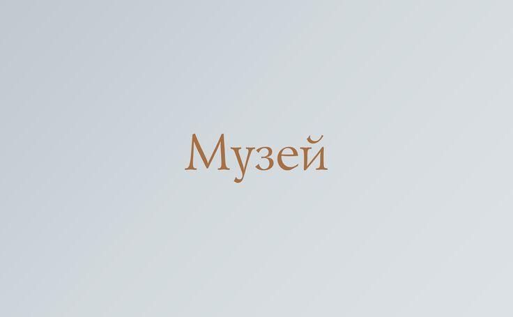 Типичные музейные шрифты: На русском