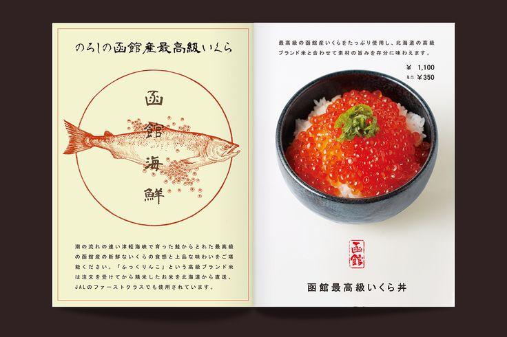 NOROSHI (麺屋のろし) on Behance