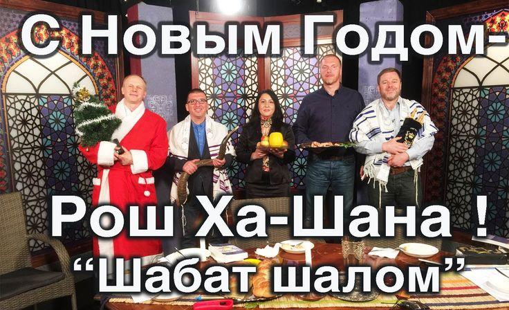 """С Новым Годом! Удивительный праздник Рош Ха-Шана в телесериале """"Шабат ша..."""