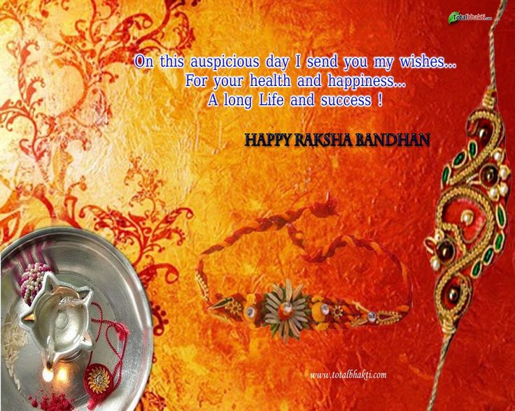 Raksha Bandhan Quotes for Brother - Rakhi Quotes Brother