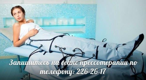 http://happiness-kzn.ru/pressoterapiya/  Прессотерапия — механический лимфодренаж,  воздействие на лимфатическую систему сжатым воздухом, подаваемым через специальные манжеты. Лимфодренажный эффект прессотерапии превосходит все другие аппаратные и мануальные методы коррекции фигуры. ПОКАЗАНИЯ: - целлюлит  - локальные жировые отложения  - избыточный вес  - отеки разного происхождения  - дряблость кожи  - реабилитация после операции  - тяжесть в ногах  - мышечное перенапряжение  - хроническая…
