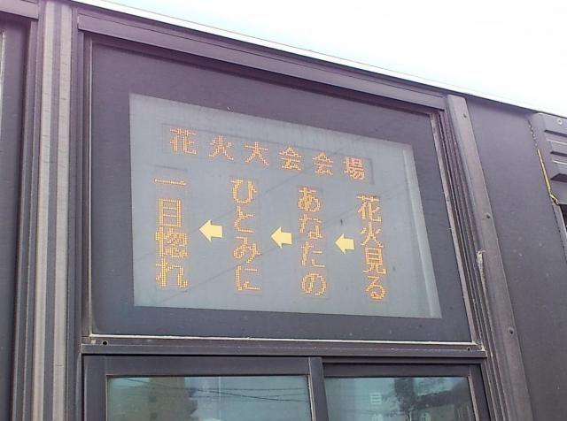 ライブ客を興奮させる市営バス 長渕剛や松田聖子、ジャニーズまで - withnews(ウィズニュース)