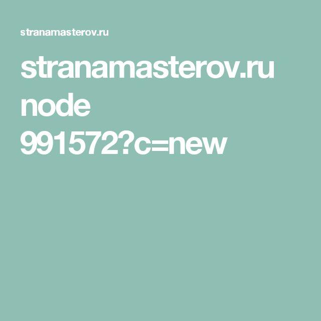 stranamasterov.ru node 991572?c=new