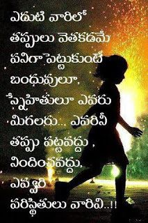 Telugu Photo Messages | Mobiles Picture messages | Telugu Quotes: March 2013