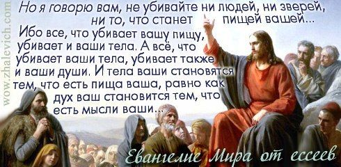 Евангелие Мира от ессеев