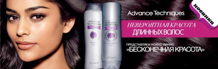 Уход за волосами - AVON Продукты