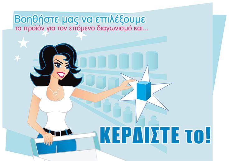 """Έναρξη διαγωνισμού: """"Επιλέξτε τον επόμενο διαγωνισμό"""" Healthpositive.gr"""