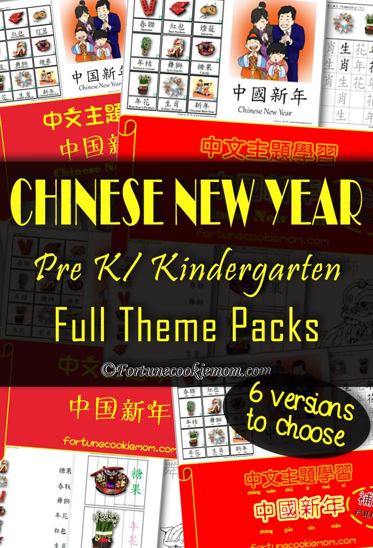 Chinese New Year| Chinese Theme Packs| Chinese Printables| Learning Chinese|  http:
