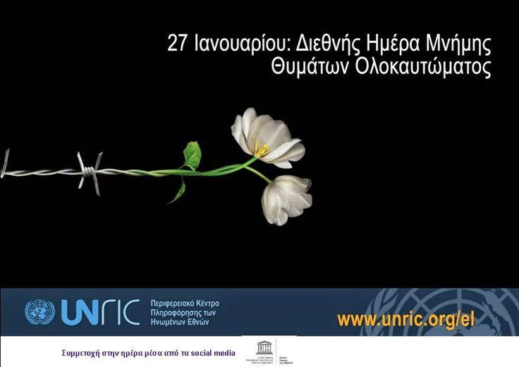 Το e - περιοδικό μας: Παγκόσμια Ημέρα Μνήμης των Θυμάτων του Ολοκαυτώματ...