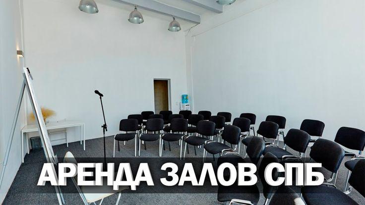 Помещение в аренду для семинаров спб   Аренда помещений для семинаров СПБ