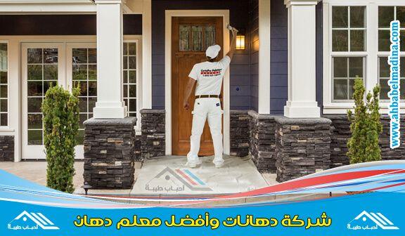 معلم دهان ابواب خشب بالرياض بدقة فائقة Https Ahbabelmadina Com Wood Door Paint Technician Wood Door Paint Painted Doors Wood Doors