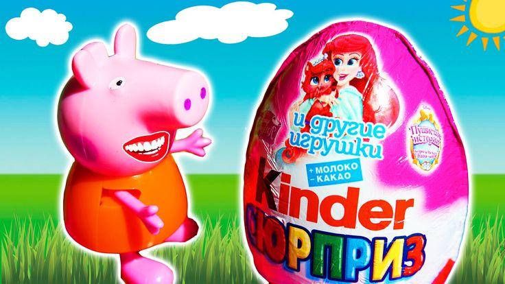 Свинка Пеппа открывает Киндер Сюрприз Дисней Принцессы. Свинка Пеппа Мул...