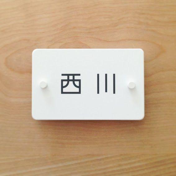 Air pocket. Blog: オーダー表札/看板