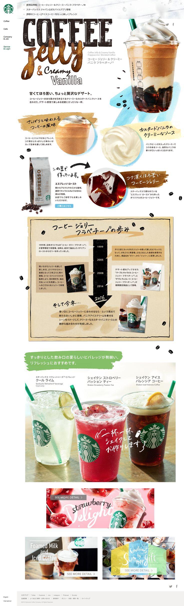 [新商品情報] コーヒージェリー&クリーミーバニラ プラペチーノ®|スターバックス コーヒー ジャパン