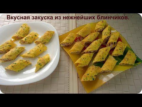 Вкусная закуска из нежных блинчиков. - YouTube