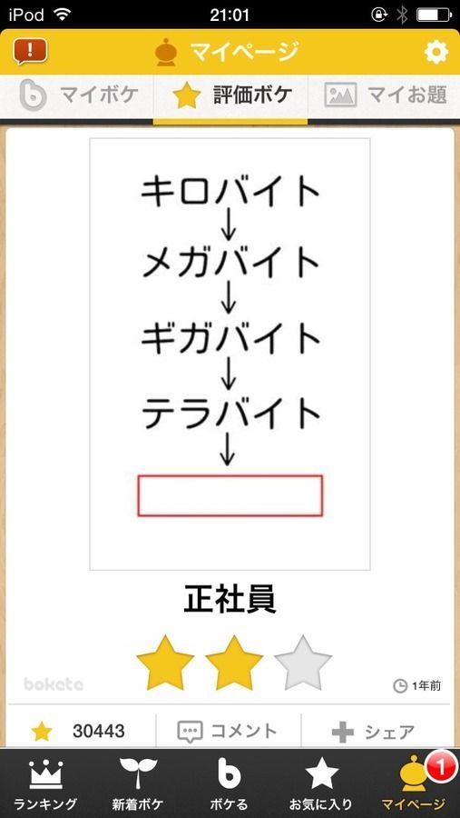 あんまり有名じゃないbokete貼ってく : 暇人\(^o^)/速報 - ライブドアブログ