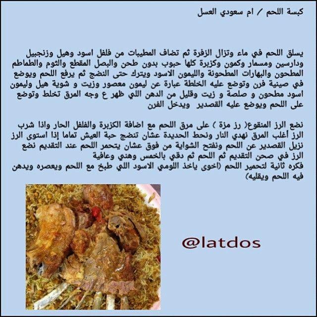 مطبخ وطبخات أم سعودي Latdos2 Instagram Photos And Videos Arabic Food Food Meat
