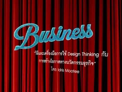 งานชุมนุมทางความคิดประจำปี [Creativities Unfold, Bangkok 2012] 25 สิงหาคม - 10 กันยายน 2555